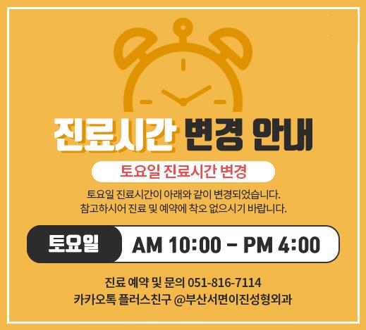 이진_팝업_진료시간안내_공지.png