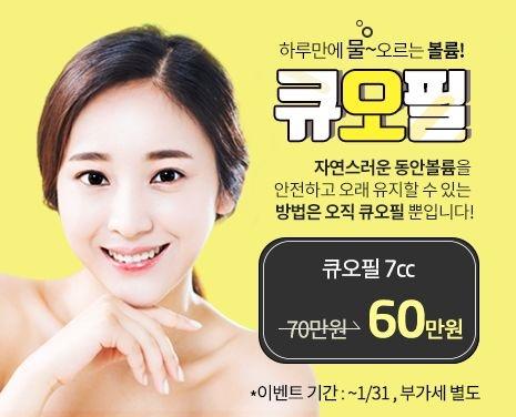 큐오필팝업_기간연장.jpg