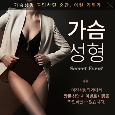 200504_이진성형외과_가슴성형팝업.png